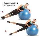 كرة التمارين الرياضية هي أداة رياضية متعددة الإستخدامات لرفع معدل اللياقه البدنيه