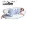 مخدة الحمل والرضاعه