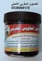 الصابون المغربي الأصلي