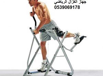 جهاز الغزال الرياضي