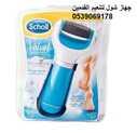 جهاز شول لتنعيم القدمين