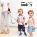 حزام امان للاطفال