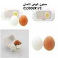 صابون البيض الاصلي