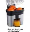 عصارة برتقال كهربائية