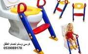 كرسي وسلم لحمام الطفل
