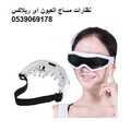 نظارات مساج العيون اى ريلاكس