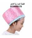 القبعة الحرارية للشعر
