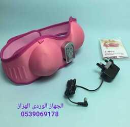 الجهاز الوردى الهزاز