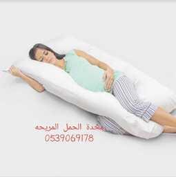 مخدة الحمل المريحه